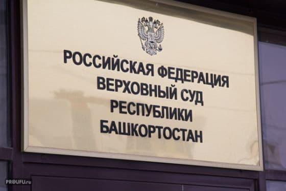 ВУфе осудили участницу нелегальной религиозной организации «Орда»