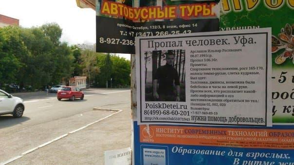 ВУфе пропавший 24-летний Илнар Арсланов найден мертвым