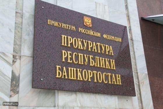 ВБашкирии затяжкие правонарушения условно наказан 46-летний руководитель «Башвтормета»