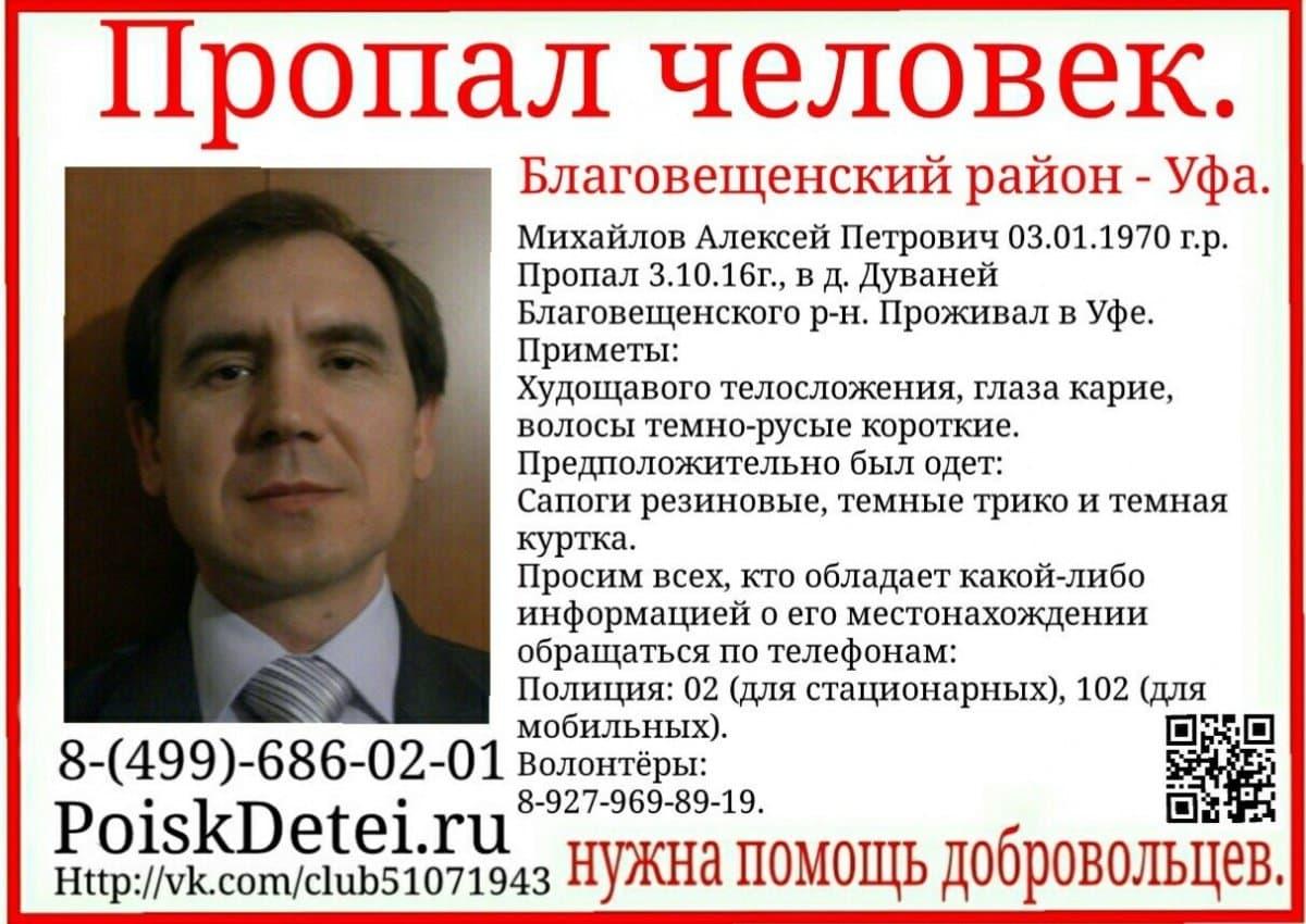 ВБашкирии разыскивается уфимец Алексей Михайлов