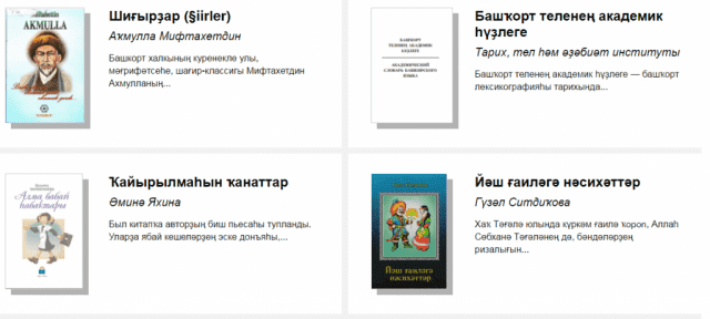 В сети заработал первый сайт башкирской электронной библиотеки