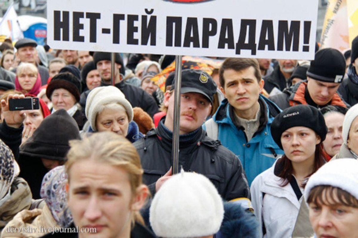 В россия сколка гей ест