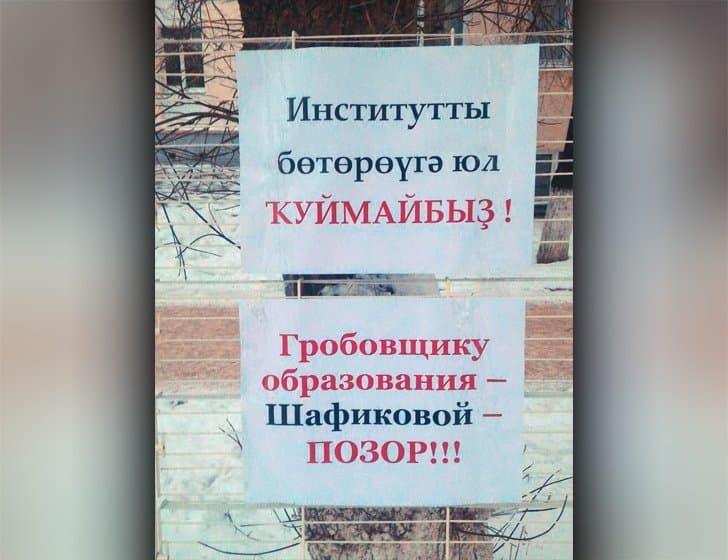 «Гробовщик образования». Главу Минобра Башкирии не хотят брать на работу после отставки