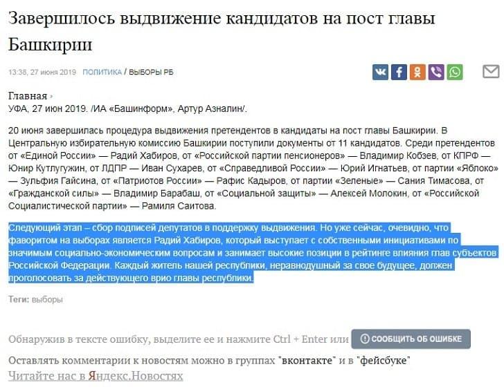 Башинформ: Грязная агитка во вред Хабирову