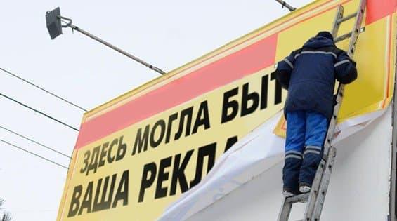 ВУфе планируется снести свыше 300 рекламных баннеров