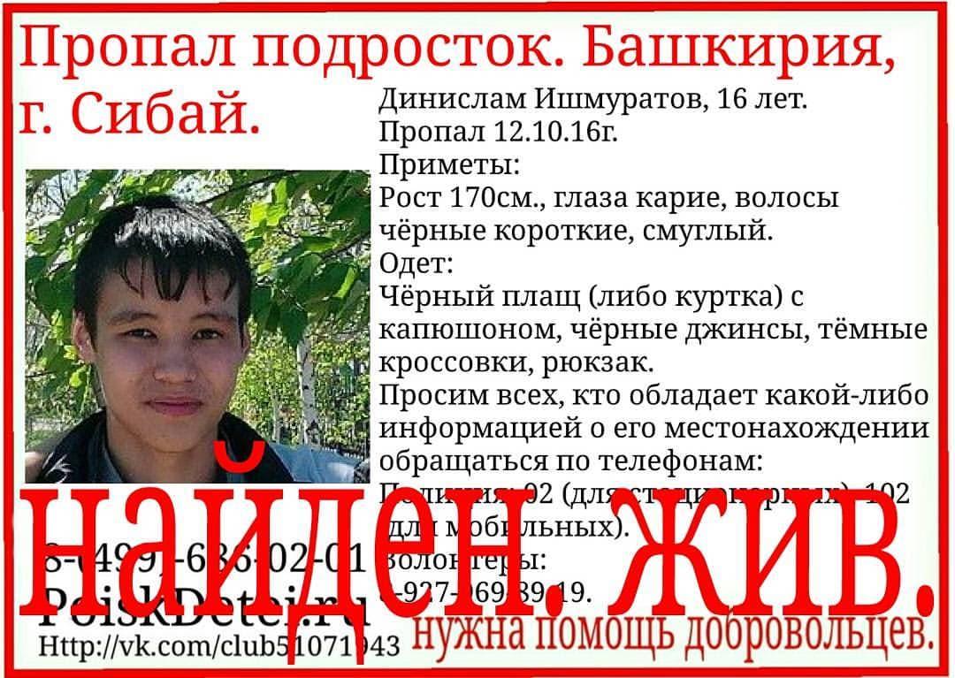 ВБашкирии разыскивают 16-летнего Динислама Ишмуратова