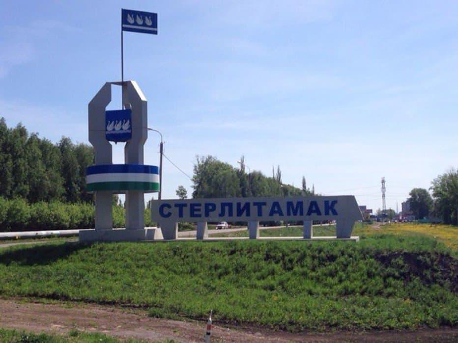Стерлитамак попал вчисло самых оптимистичных городов РФ