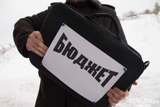 Башкирия вошла в федеральный ТОП-10 по уровню открытости бюджета