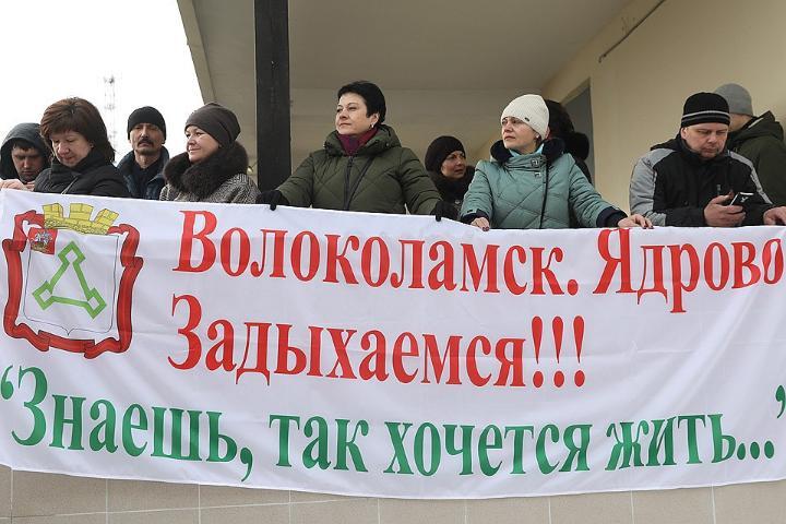 Жители Волоколамска подали иски кполигону «Ядрово» на5,5 млн рублей