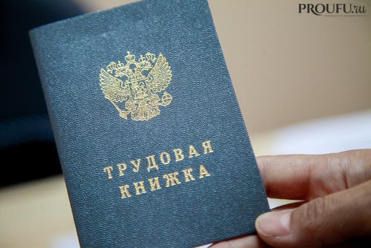 В РФ запустят эксперимент попереходу на4-дневную рабочую неделю