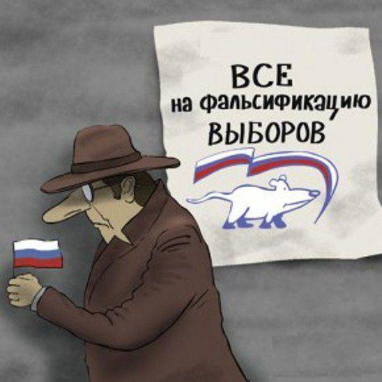 В Башкирии «Единая Россия» собирает персональные данные граждан через управляющие компании
