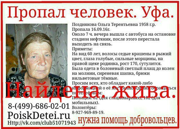 В Уфе нашли Ольгу Позднякову, пропавшую неделю назад