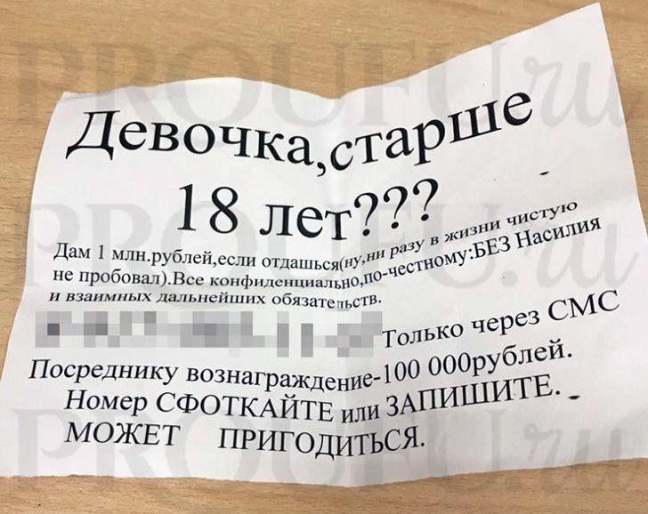 Секс от 100 рублей