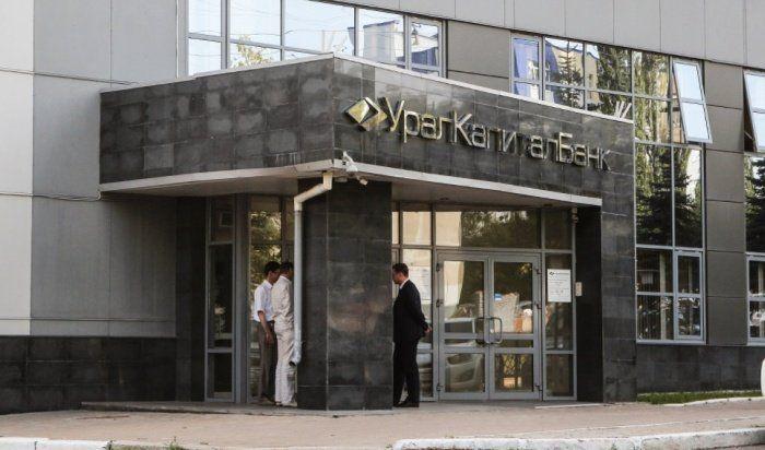 Возмещение повкладам банка «Уральский Капитал» начнется с28февраля