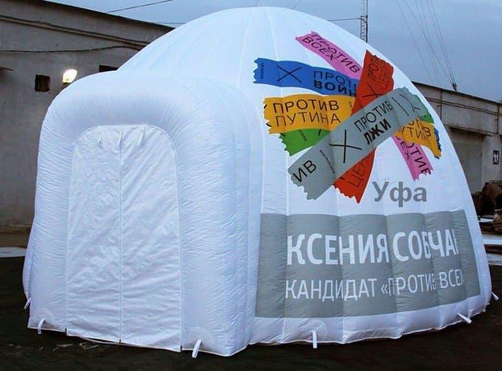 Мэрия Уфы не позволила поставить юрту Ксении Собчак наплощади Салавата Юлаева