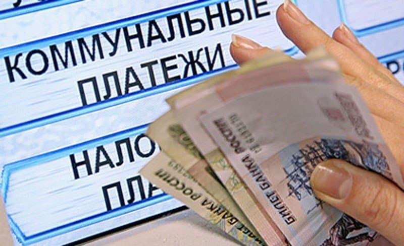 Долги уфимцев зажилищно-коммунальные услуги превысили 2,5 млрд руб.