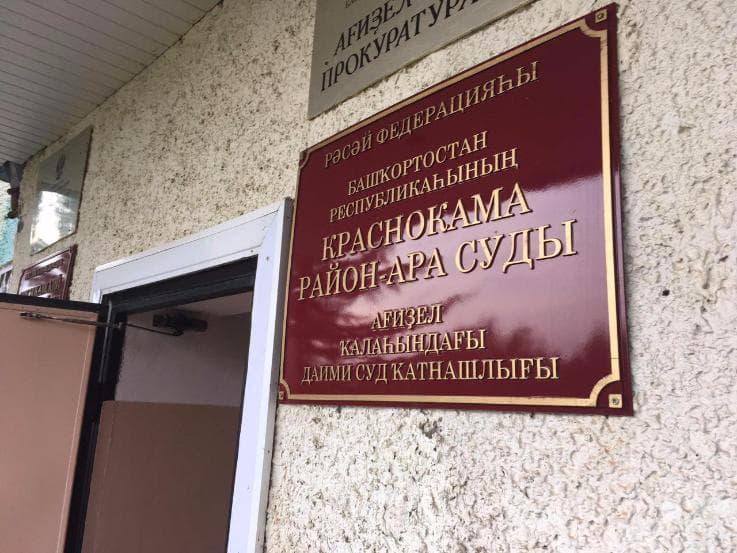 Деревни краснокамского района картинки башкортостан
