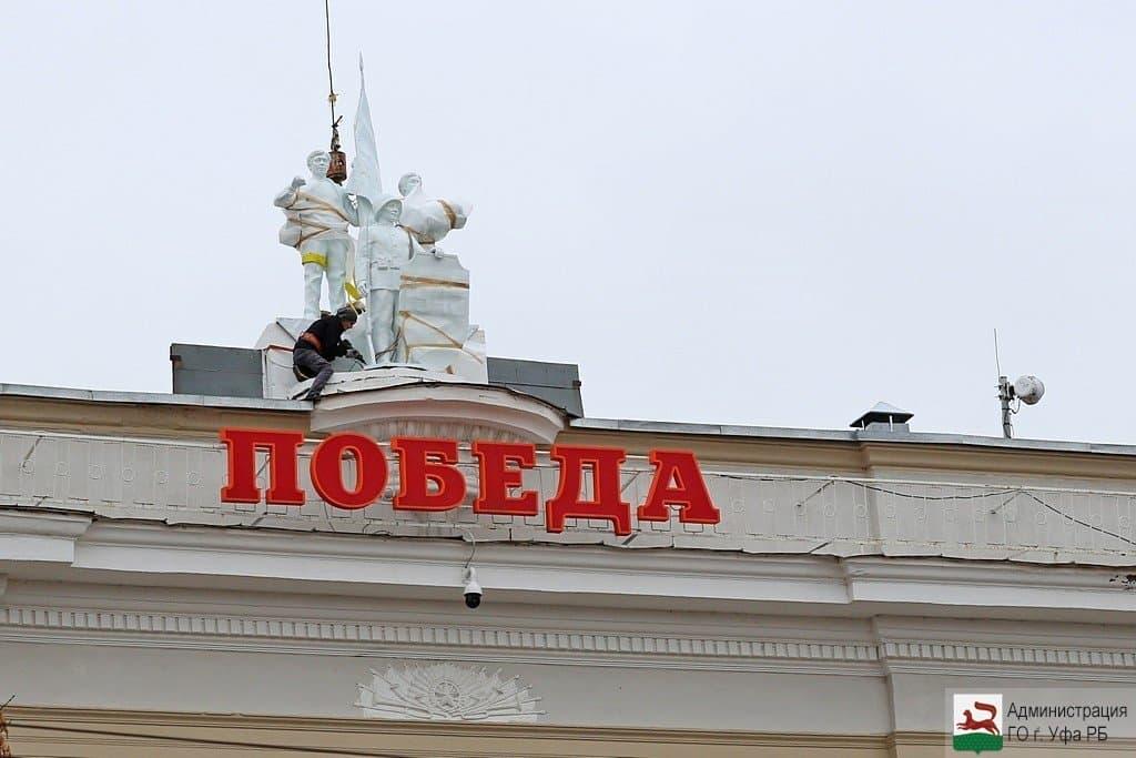 Накинотеатр «Победа» вУфе вернулась скульптурная композиция