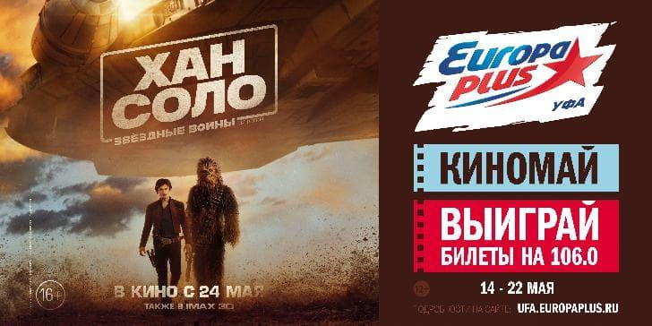 ВКаннах состоялась премьера фильма «Хан Соло: Звёздные войны. Истории»