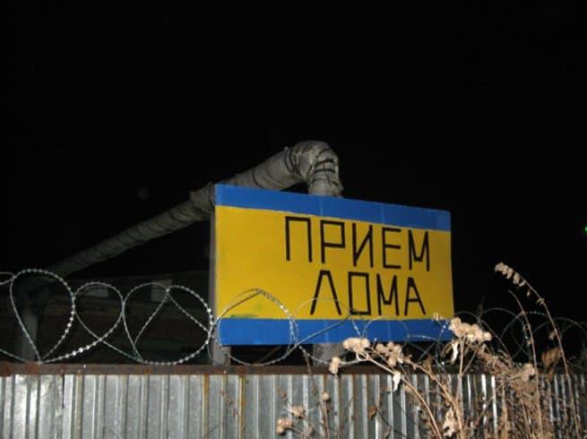 Уфа пункты металла приема стоимость тонны металлолома в Вишняковские Дачи