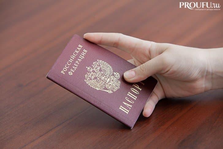 Гражданство в башкирии