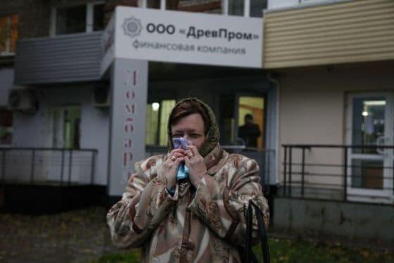 Поделу «Древпрома» пострадавшими признаны практически 8 тыс. человек