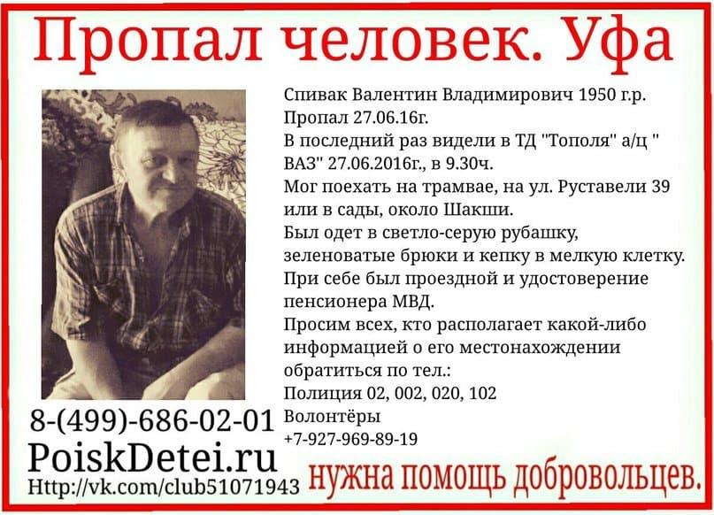 В Уфе нашли пропавшего пенсионера МВД