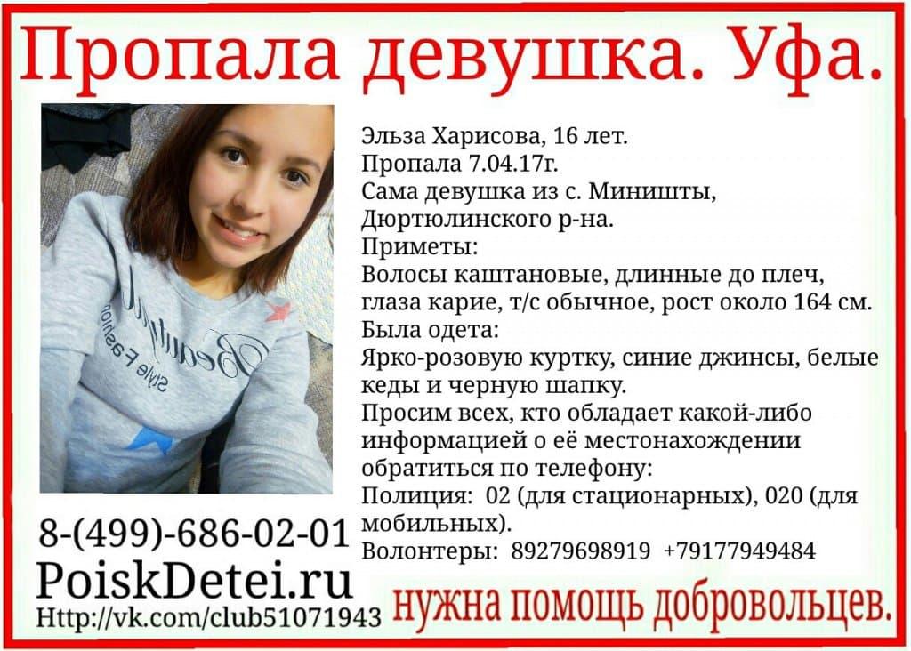 В Уфе пропала 16-летняя девочка