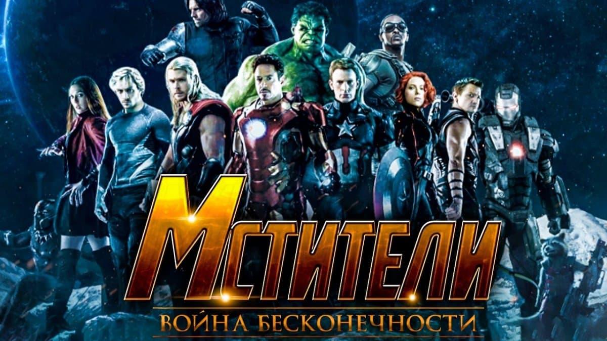 Фильм «Мстители: вражда бесконечности» установил 1-ый рекорд