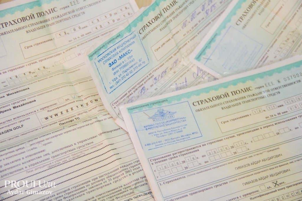 Изофиса страховой компании украли около 4,5 тыс. бланков ОСАГО