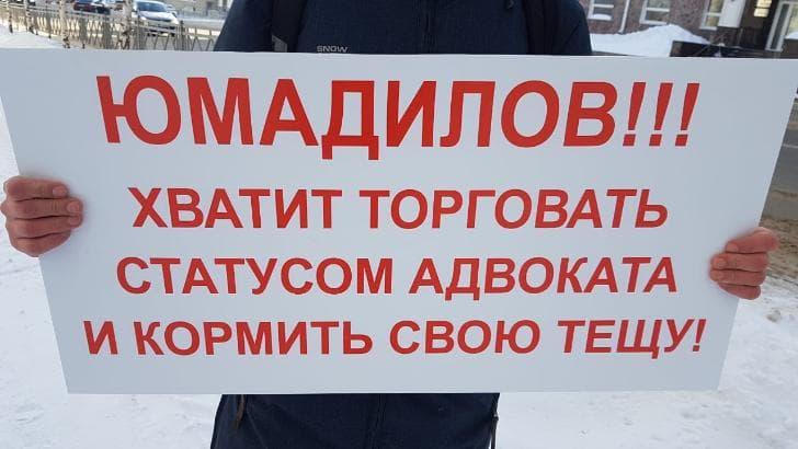 Выпускники юрфака вышли на пикеты против коррупции в Адвокатской палате РБ