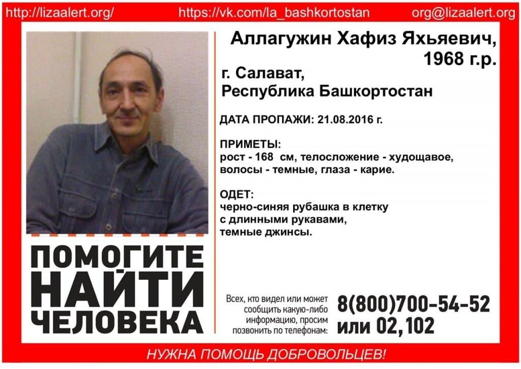 В Башкирии пропал 48-летний дачник