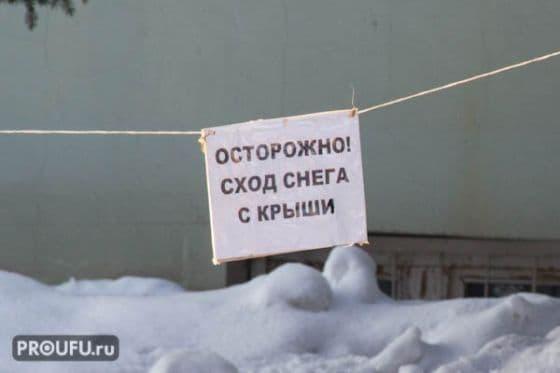 ВБашкирии ТСЖ заплатит 30 тыс. западение снега напятилетнюю девочку