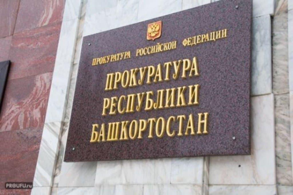 ВУфе виновник смертоносного ДТП лишился свободы и950 тыс. руб.