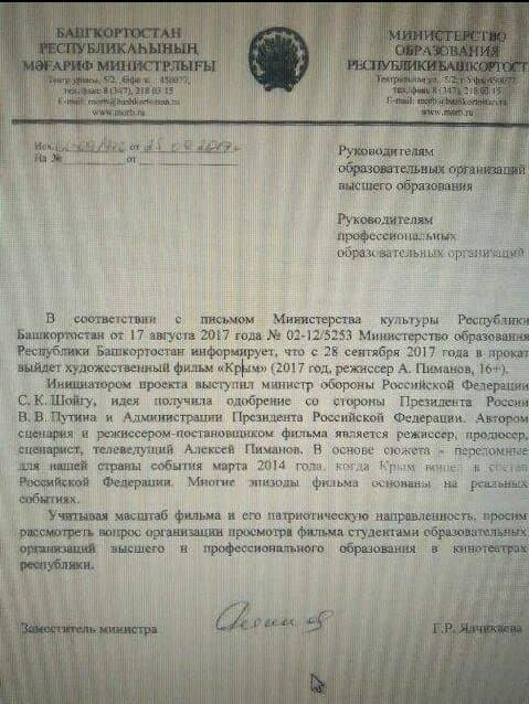 В Башкирии студентов обязали посмотреть фильм о присоединении Крыма