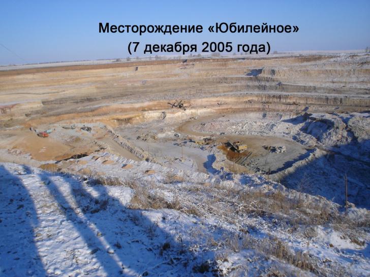 Месторождение _Юбилейное_ (7 декабря 2005 года).jpg