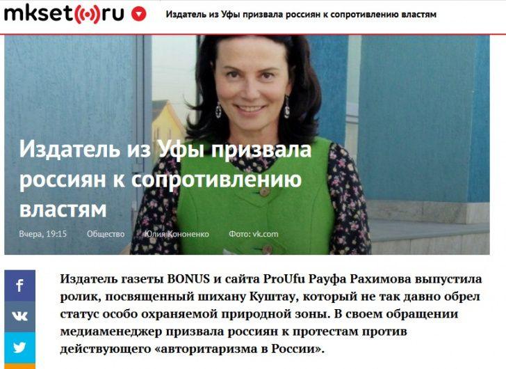 Мурзагуловская шобла травит независимые СМИ Башкирии