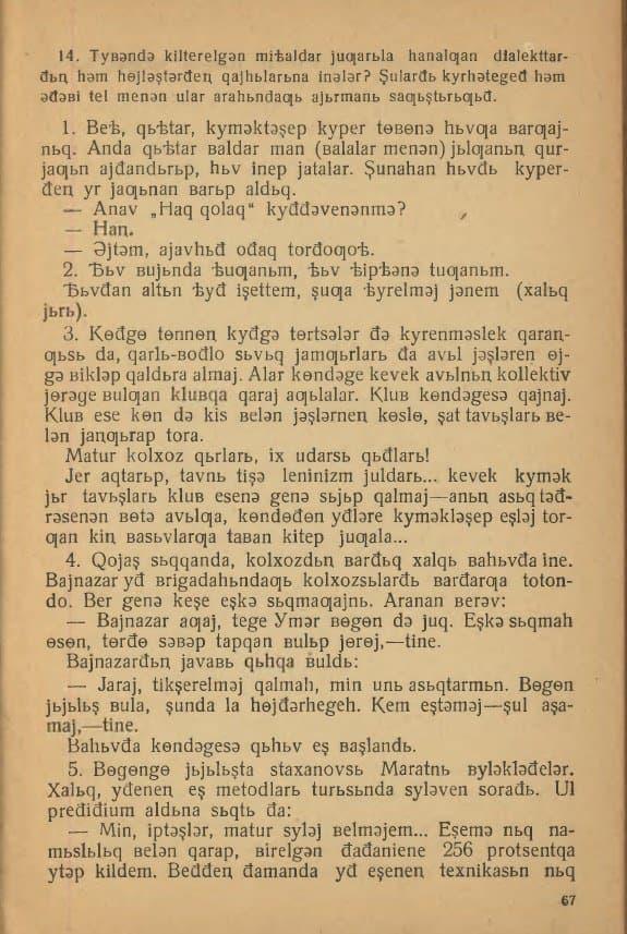 Учебник культуры башкирии за 7 класс