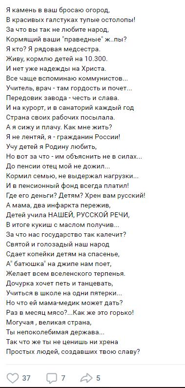 Врачи из Башкирии написали стихотворение про свою зарплату