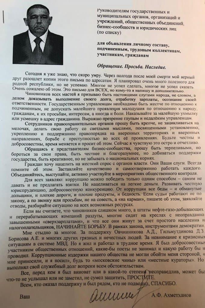«Мне стыдно за многое»: Предсмертное письмо от имени вице-премьера Башкирии Артура Ахметханова