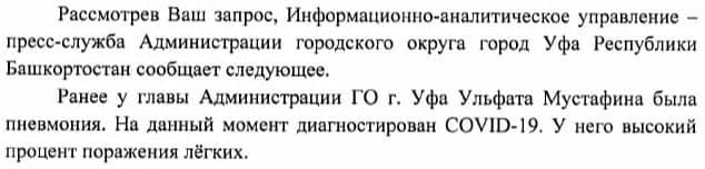 Подлое вранье башкирских властей и уфимской мэрии