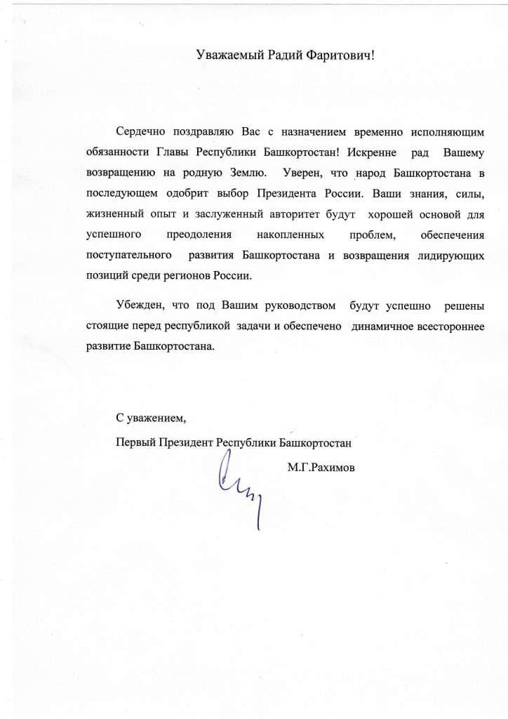 Муртаза об отставке Хамитова и назначении Хабирова